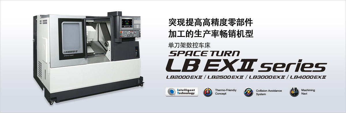 SPACE TURN LB EXⅡ series