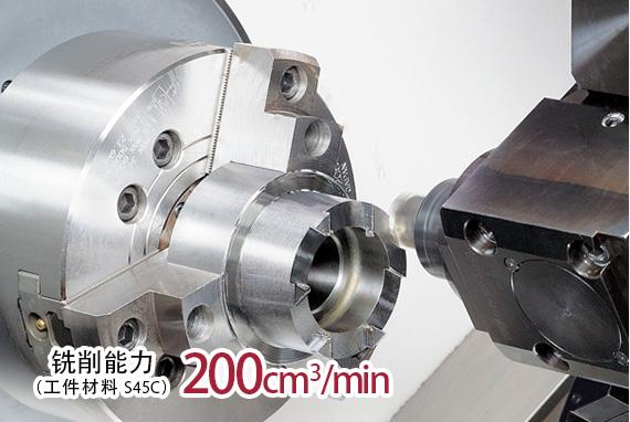 铣削能力 200cm3/min(工件材料 S45C)