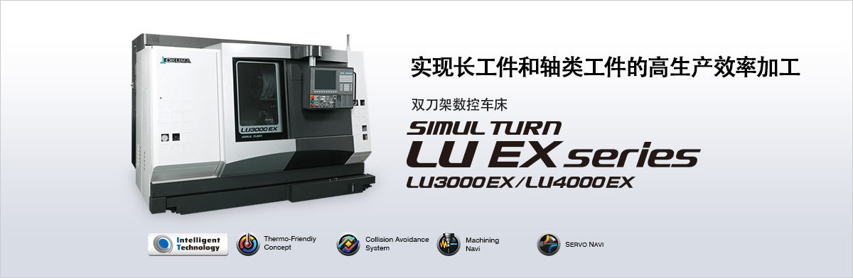 2-Saddle CNC Lathes SIMUL TURN LU EX series