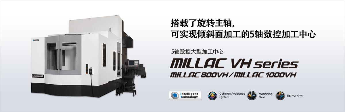 搭载了旋转主轴,可实现倾斜面加工的5轴数控加工中心 5轴数控大型加工中心 MILLAC VH series