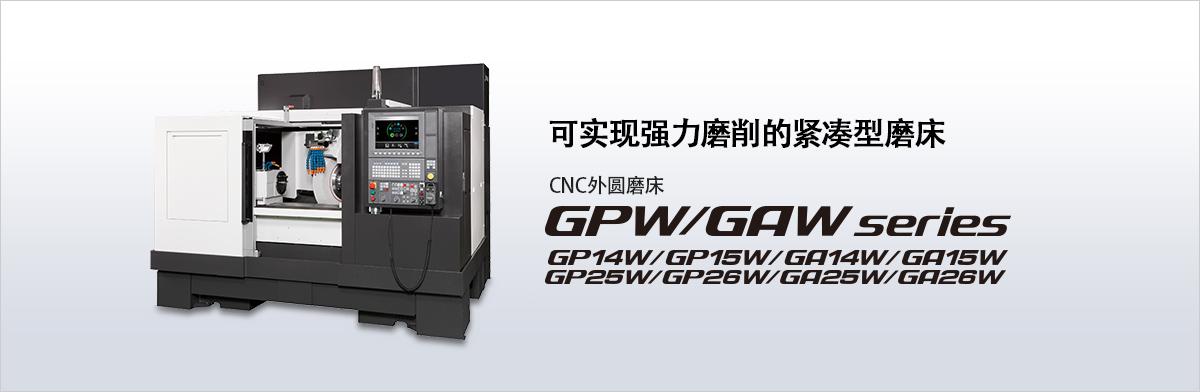 可实现强力磨削的紧凑型磨床 CNC外圆磨床 GPW/GAW series