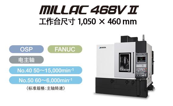 MILLAC 468V Ⅱ