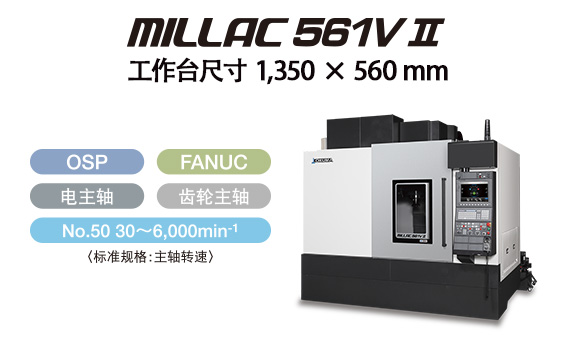 MILLAC 561V Ⅱ