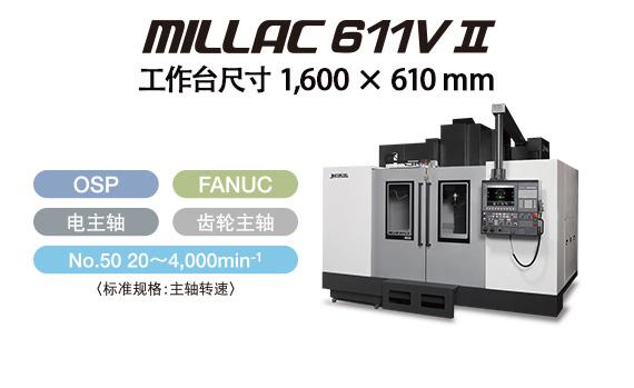 MILLAC 611V Ⅱ