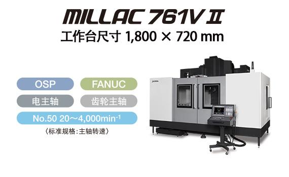 MILLAC 761V Ⅱ