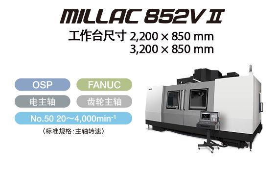 MILLAC 852V Ⅱ