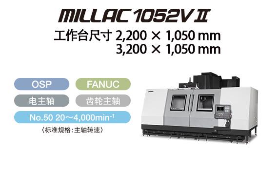 MILLAC 1052V Ⅱ