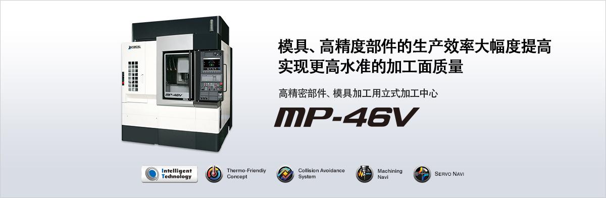 高精密部件、模具加工用立式加工中心 MP-46V