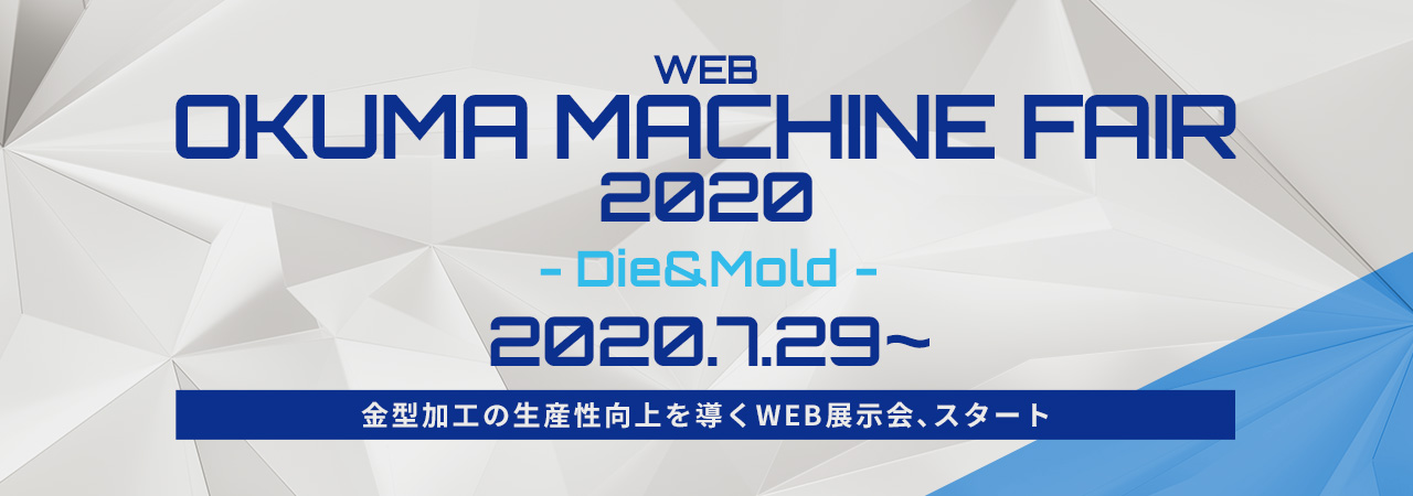 WEB OKUMA MACHINE FAIR 2020
