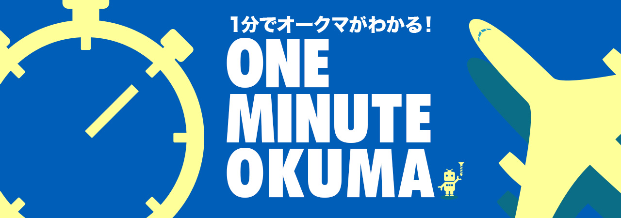 ONE MINUTE OKUMA