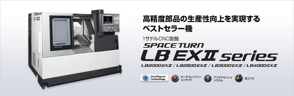 高精度部品の生産性向上を実現する ベストセラー機 1サドルCNC旋盤 SPACE TURN LB EXⅡ series