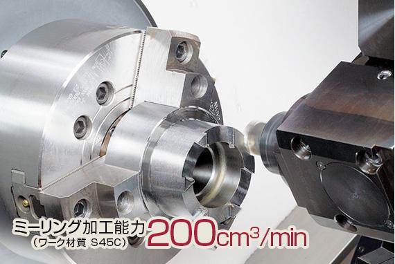 ミーリング加工能力(ワーク材質 S45C)200cm3/min