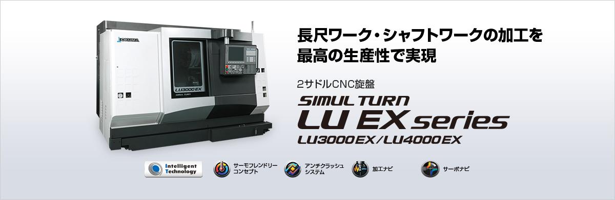長尺ワーク・シャフトワークの加工を最高の生産性で実現 2サドルCNC旋盤 SIMUL TURN LU EX series