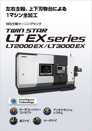 対向主軸ターニングセンタ twin star lt ex series 製品情報
